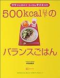 500kcal以下のバランスごはん—ササッと作れてらくちんダイエット