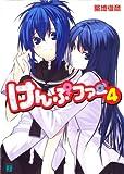 けんぷファー 4 (MF文庫J)