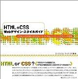 HTML+CSS Webデザイン・スタイルガイド—HTMLとCSS使い分けのルール&Webコンテンツデザインの実践