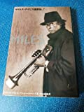 img - for Miles: The Authobiography = Mairusu deibisu jijoden (Volume#2) [Japanese Edition] book / textbook / text book