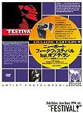 《DELUXE EDITION》ニューポート・フォーク・フェスティバル feat.ボブ・ディラン [DVD]