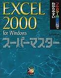 Excel2000 for Windows SUPER MASTER (SUPER MASTERシリーズ)