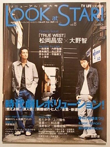 LOOK at STAR ! (ルック アット スター) vol.8 TRUE WEST 松岡昌宏 大野智