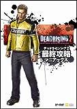 デッドライジング2 最終攻略マニアックス (ゲーマガBOOKS)
