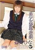 美少女陵辱遊戯VI 森野ひな [DVD][アダルト]