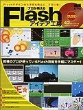 プロが教えるFlashアイデア工房―Flashデザインのネタ切れ防止に、この一冊!! (エムディエヌ・ムック―インプレスムック)