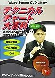 DVD テクニカルチャート大百科 シリーズ2 トレンド編