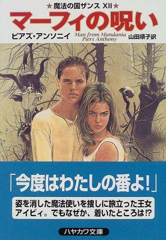 幽霊の勇士―魔法の国ザンス〈8〉