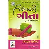 Fitness Gita (Gujarati) price comparison at Flipkart, Amazon, Crossword, Uread, Bookadda, Landmark, Homeshop18