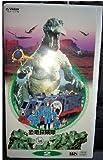 恐竜探検隊ボーンフリーのアニメ画像