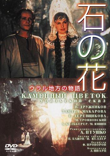石の花 [DVD]