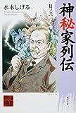 神秘家列伝 (其ノ2) (角川ソフィア文庫)