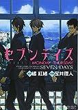 セブンデイズ—MONDAY→THURSDAY (ミリオンコミックス 42 CRAFT SERIES 22)