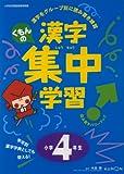 くもんの漢字集中学習―学年別漢字字典としても使える! (小学4年生)