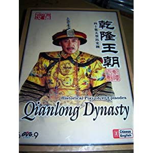 Qianlong Dynasty movie