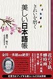 きれいを磨く美しい日本語帳