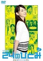 24のひとみ vol.3 [DVD]