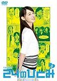 1分半劇場 24のひとみ Vol.3 [DVD]