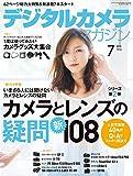 デジタルカメラマガジン 2015年7月号[雑誌]