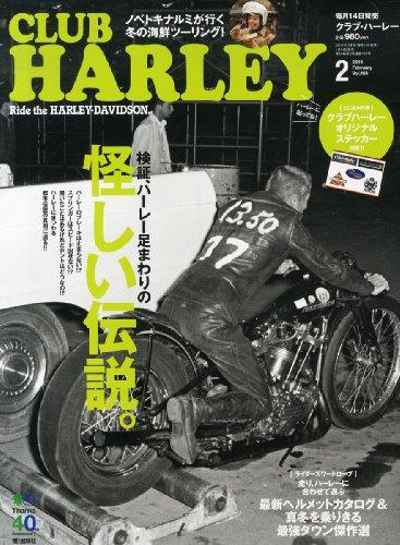 CLUB HARLEY (クラブ ハーレー) 2014年 02月号 [雑誌]