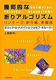 幾何的な折りアルゴリズム―リンケージ、折り紙、多面体