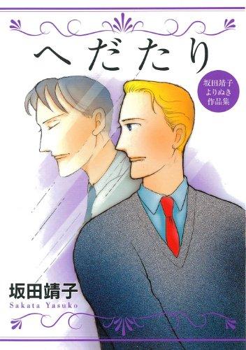 へだたり 坂田靖子よりぬき作品集 (ピュアフルコミックス)