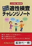 親子でとりくむ適性検査チャレンジノート (公立中高一貫校対策)
