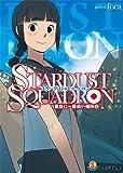 STARDUST SQUADRON 星空に一番近い場所 (2) (ファミ通文庫)