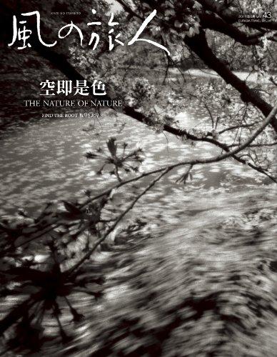 風の旅人 vol.43