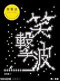 キラーメガネのユーモア短編集 笑撃波 総集編(1) (マイカ文庫;騒人選書)
