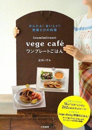 izumimirunのvege cafe ワンプレートごはん (みんなのレシピ)
