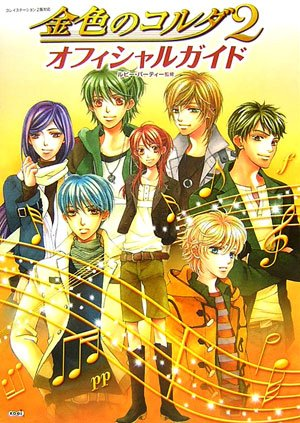 Kin'iro no Corda 2 official guide