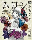 ムヨン-影無し 1 (GAコミックス)