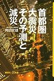 首都圏大震災 その予測と減災 (講談社プラスアルファ新書)
