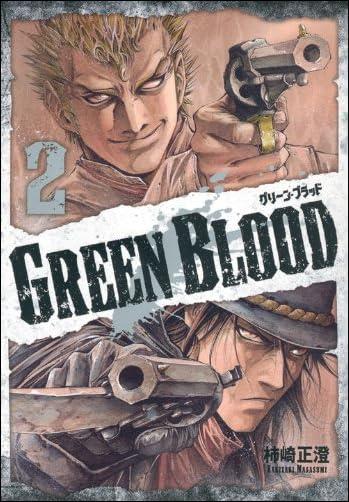 GREEN BLOOD(2) (ヤンマガKCスペシャル)