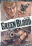 GREEN BLOOD(2) (ヤングマガジンコミックス)