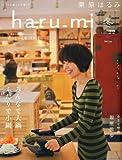 栗原はるみ haru_mi (ハルミ) 2012年 01月号 [雑誌]