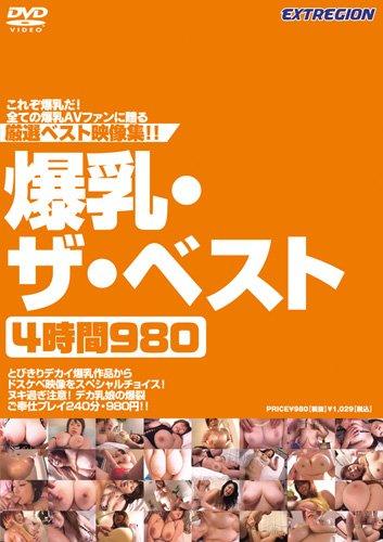 爆乳・ザ・ベスト4時間980 [DVD]