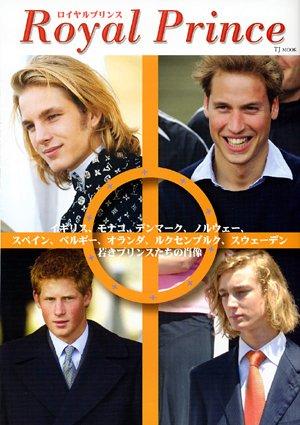 ロイヤルプリンス―イギリス、モナコ、デンマーク、ノルウェー、スペイン、ベルギー、オランダ、ルクセンブルク、スウェーデン 若きプリンスたちの肖像 (TJ mook)