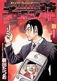 チェン爺(1) (ビッグコミックス)