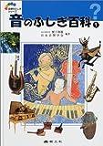 音のふしぎ百科〈1〉 (五感のふしぎシリーズ)