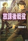 放課後戦役 (コバルト文庫)