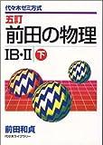 前田の物理IB・II―代々木ゼミ方式 (下)
