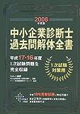 中小企業診断士過去問解体全書〈2006年度版〉平成17・16年…