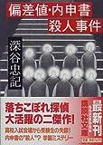 偏差値・内申書殺人事件 (講談社文庫)