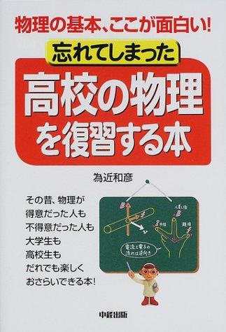 忘れてしまった高校の物理を復習する本―物理の基本、ここが面白い!