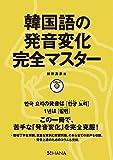 韓国語の発音変化完全マスター【CD付き】 ランキングお取り寄せ