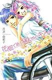 花畑で地上90cmのキスを。  / 芹沢 由紀子 のシリーズ情報を見る