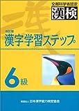 6級 漢字学習ステップ 改訂版
