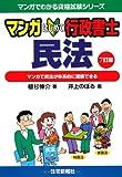マンガはじめて行政書士 民法 7訂版 (マンガでわかる資格試験シリーズ)